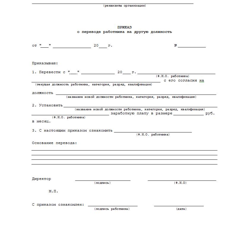 Образец приказа о перевод сотрудника на другую должность внутри организации